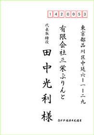 DFP有澤中太楷書