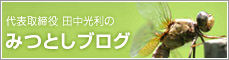 代表取締役 田中光利のみつとしブログ
