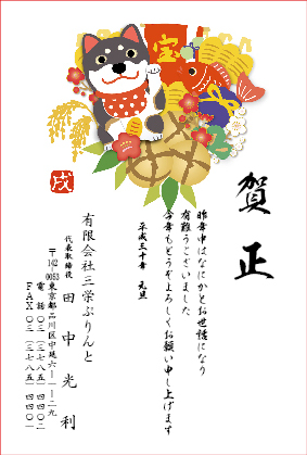 年賀状カラー0010