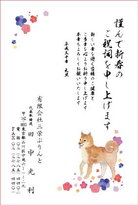 年賀状カラー0011
