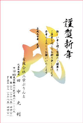 年賀状カラー0014